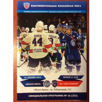 Динамо (Минск) - СКА (Санкт-Петербург). Чемпионат КХЛ-2014/2015.