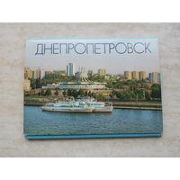 Днепропетровск. Набор открыток. 1982г. 18 штук.