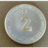 Израиль. 2 новых шекеля (1992) ,44 года независимости