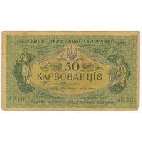 50 карбованцев 1918 г. Украина  АО 227