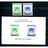 Либерия - 1960г. - Международный год беженцев - полная серия, MNH [Mi 548-549, bl. 15] - 2 марки и 1 блок