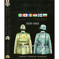 Вооруженные силы Германии и ее союзников - на CD