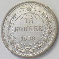 РСФСР, 15 копеек 1923 года