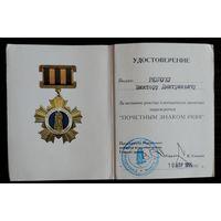 """Удостоверение к знаку """"Почётный знак РКВВ"""" 1996 г."""