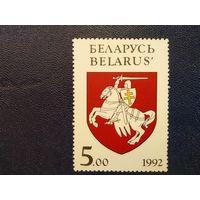 Марка Беларусь 1992 год. Герб