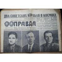 """Газета """"Правда"""".  16 января 1969 г. Полет космонавтов на """"Союзе-5"""""""