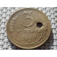 3 копейки 1930г - 11