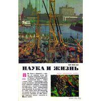 """Журнал """"Наука и жизнь"""", 1990, #8"""