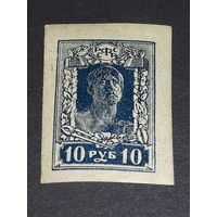 РСФСР 1922 Стандарт 10 руб. Рабочий. Чистая марка