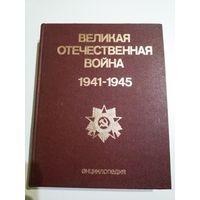 Энциклопедия ''Великая отечественная война 1941-1945''