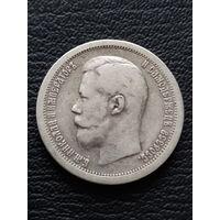 50 копеек 1897 * ( 2 )