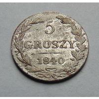 Старт с 1 рубля.  5 грошей 1840 год.