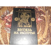 А.А.Зимин.Витязь на распутье.Феодальная война в России XV в.