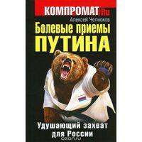 Челноков. Болевые приемы Путина. Удушающий захват для России