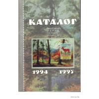Каталог почтовых марок республики Беларусь 1994-1995 годов