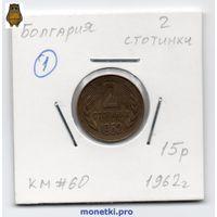 2 стотинки Болгария 1962 года (#1)