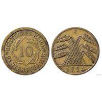 YS: Германия, 10 рентенпфеннигов 1924F, KM# 33 (1)