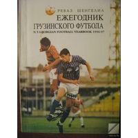 Ежегодник грузинского футбола 1996-97. No 5.