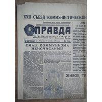 "Газета ""Правда"" 24 октября 1961 г.   ХХII съезд КПСС"