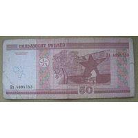 50 рублей серии Пх 4894753