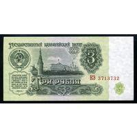 СССР. 3 рубля образца 1961 года. Пятый выпуск (серия КЭ). UNC