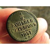 ОТЛИЧНЫЕ 1/2 копейки серебром. Не чищены! С 1 рубля!