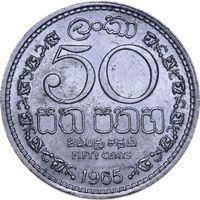 Цейлон 50 центов 1965