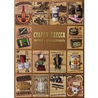 Старая Одесса. Торговля и промышленность - на CD