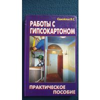 В.С. Самойлов. Работы с гипсокартоном. Практическое пособие