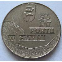 Польша 10 злотых 1972 50 лет порту в Гдыне