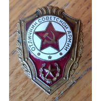 Знак ,,Отличник советской армии,,