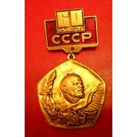 60 лет СССР, значок