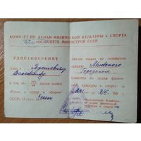 Удолстоверение к значку ГТО. 1950-е