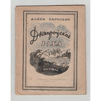 Алесь Зарыцкі Дняпроўскае рэха 1946 (1)