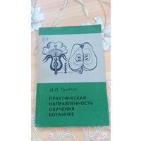 Трайтак Практическая направленность обучения ботанике