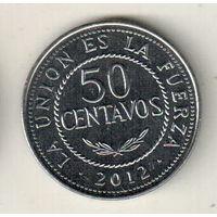 Боливия 50 сентаво 2012