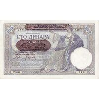 Сербия, 100 динаров, 1941 г.