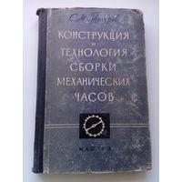 Салих Тагиров Конструкция и технология сборки механических часов 1960 год