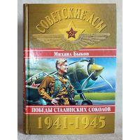 М. Быков. Советские асы. Победы сталинских соколов 1941-1945 гг