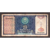 Узбекистан 25 сум 1994 г 8024