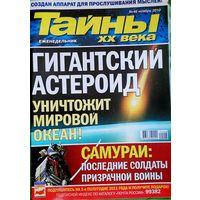 "Журнал ""Тайны ХХ века"", No46, 2010 год"
