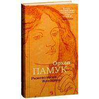 Рыжеволосая Женщина: Роман. - Памук О.