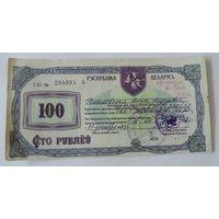 Приватизационный чек 1995г. Беларусь.