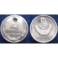 W: СССР 2 копейки 1968, дырка (951)
