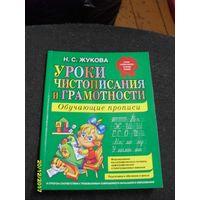 Н.С. Жукова - Уроки чистописания и грамотности
