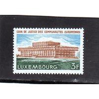 Люксембург. Ми-851.Суд Европейских Сообществ Серия: европейские институты.1972.