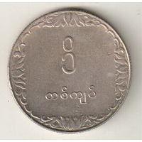 Мьянма 1 кьят 1975 ФАО  Рис