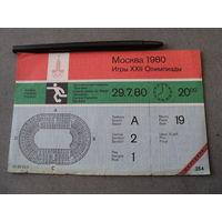 Билет Игры XXII Олимпиады, Москва 80. НЕИСПОЛЬЗОВАННЫЙ!