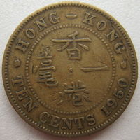 Гонконг Британский 10 центов 1950 г. (u)