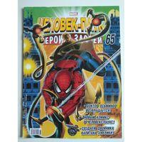 Человек-паук. Комикс Marvel. Герои и злодеи. #65